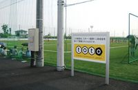 施設整備にはスポーツ振興くじの助成金が活用された