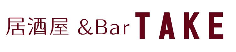 居酒屋&Bar TAKE